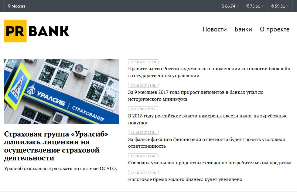 Главная страница официального сайта Первого Республиканского Банка