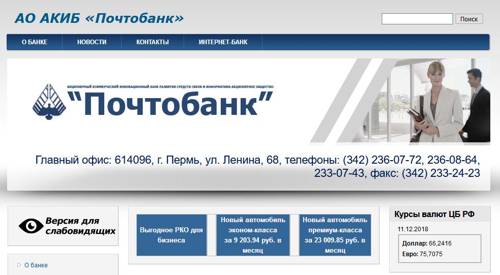 Главная страница официального сайта Почтобанка