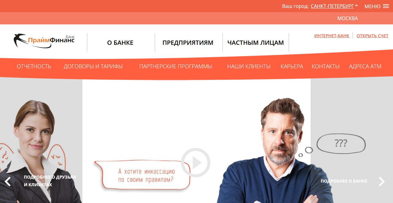 Главная страница официального сайта Прайм Финанс