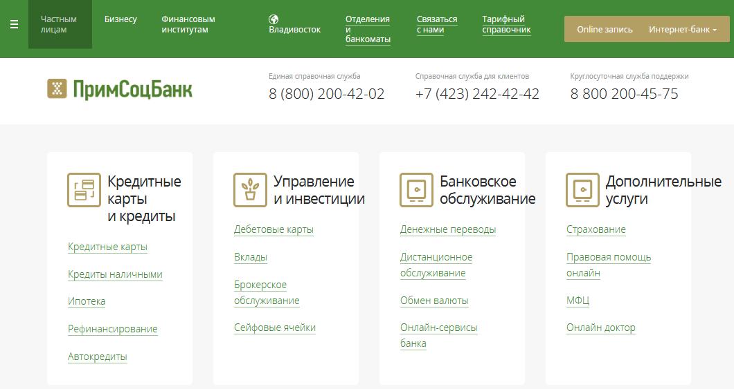 Главная страница официального сайта Примсоцбанка