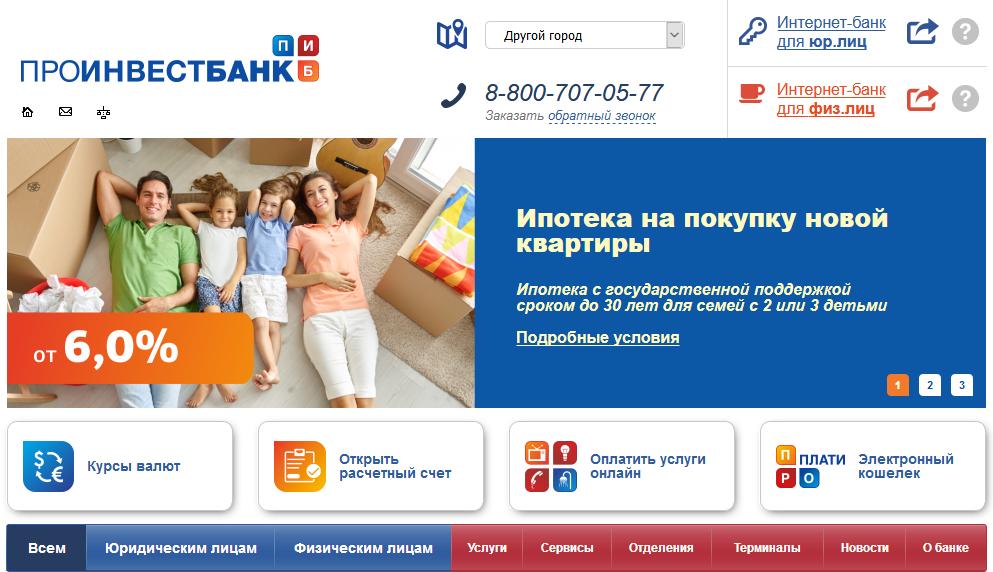 Главная страница официального сайта Проинвестбанк
