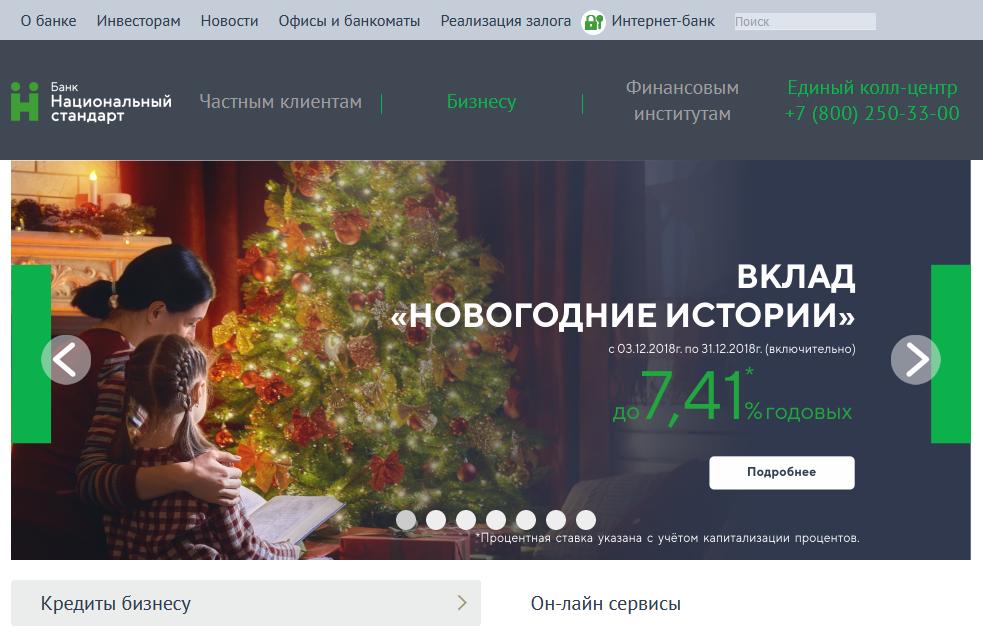 Главная страница официального сайта РусЮгбанка