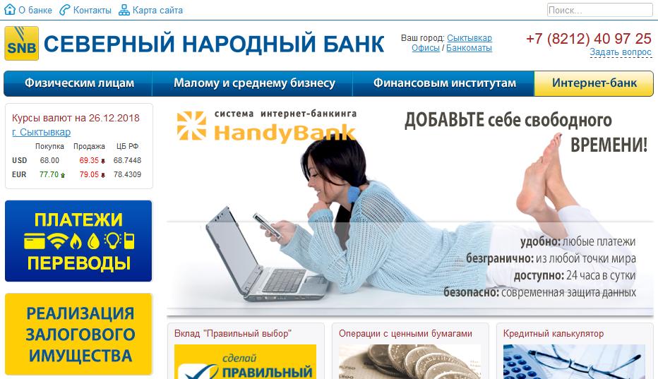 Главная страница официального сайта Северного Народного Банка