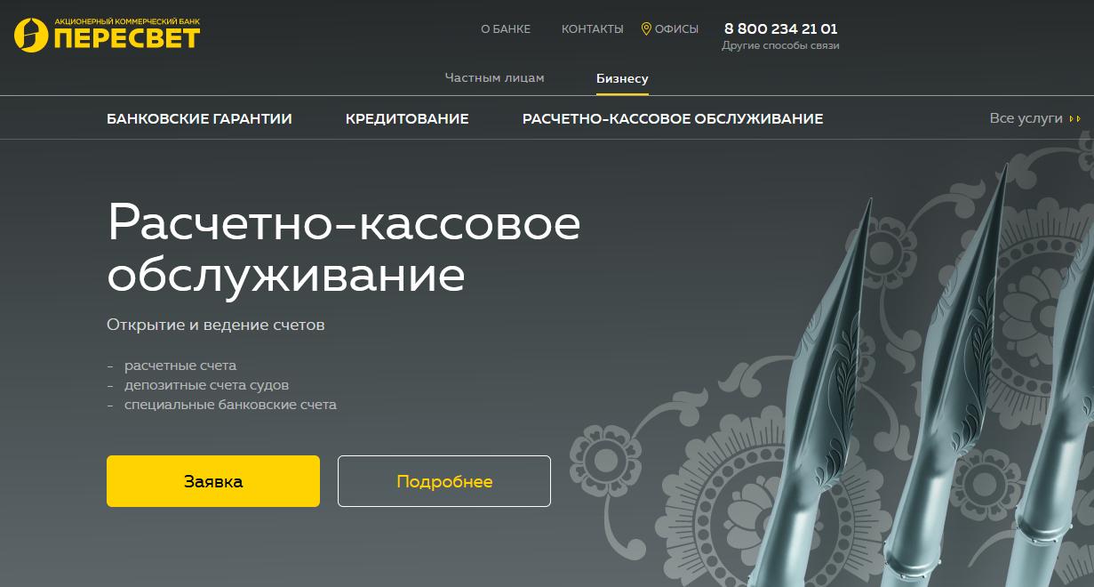 Главная страница официального сайта банка Пересвет