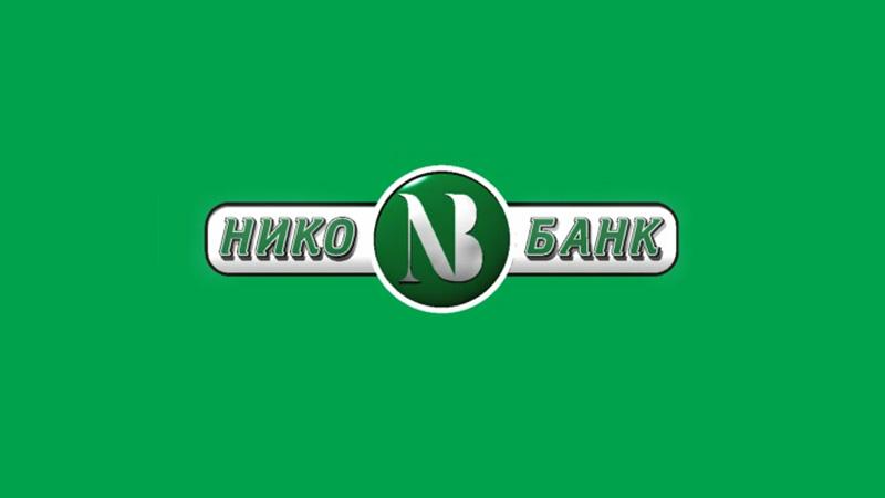 Нико Банк