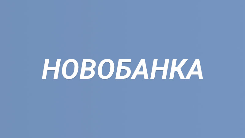 Новобанка
