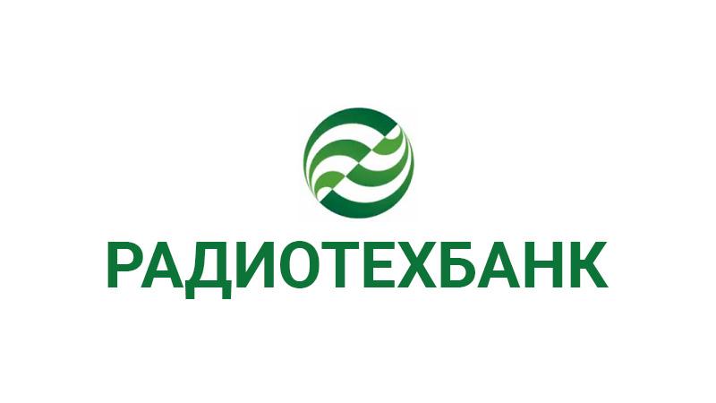Радиотехбанк заявка на кредит онлайн взять кредит в русфинанс банке онлайн
