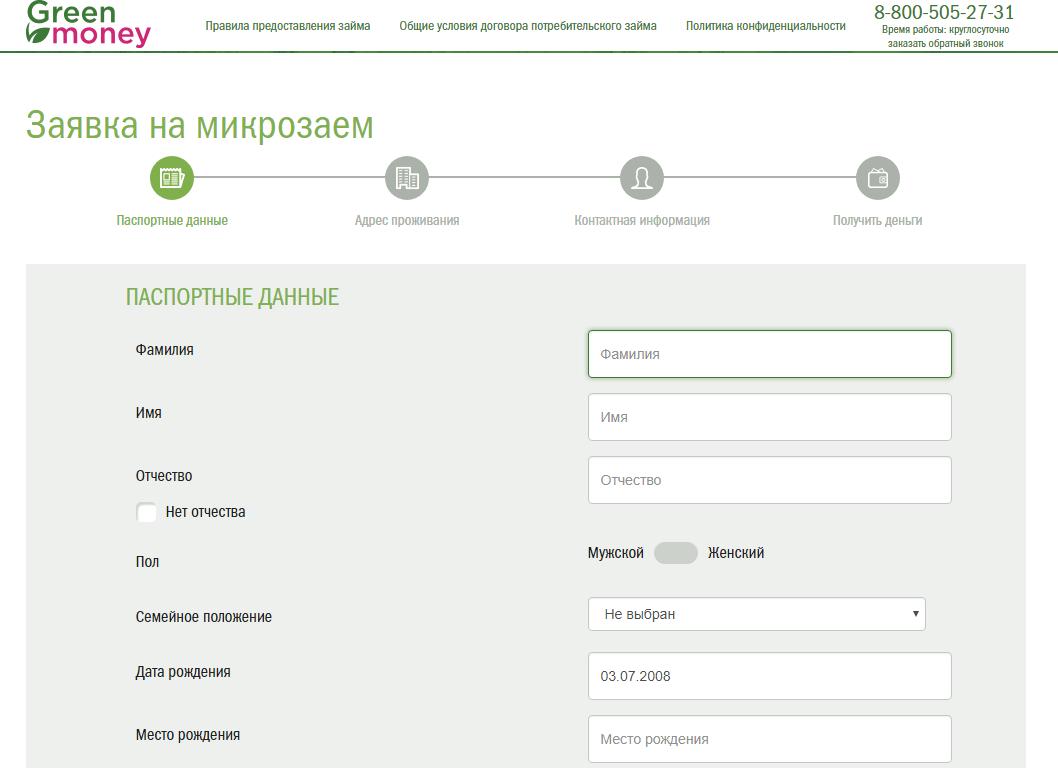 Регистрация личного кабинета Грин Мани