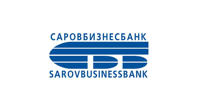 Саровбизнесбанк получить кредит почта банк оформить онлайн заявку на кредит