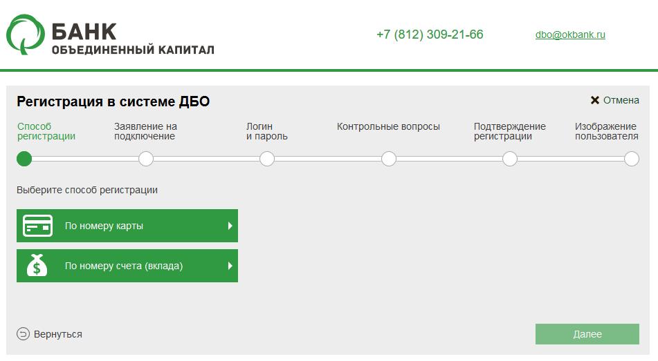 Страница регистрации личного кабинета Банка Объединенный Капитал