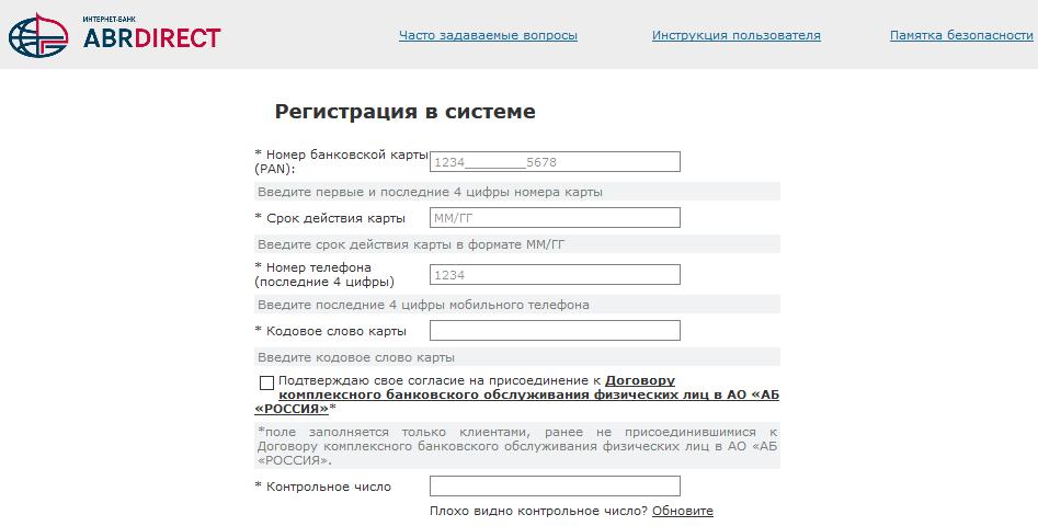 Страница регистрации личного кабинета Банка России