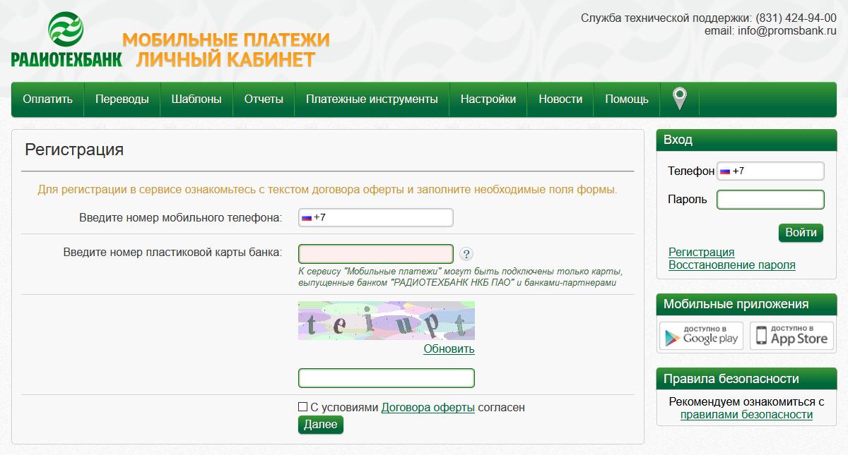 Радиотехбанк заявка на кредит онлайн взять выгодно кредит в красноярске