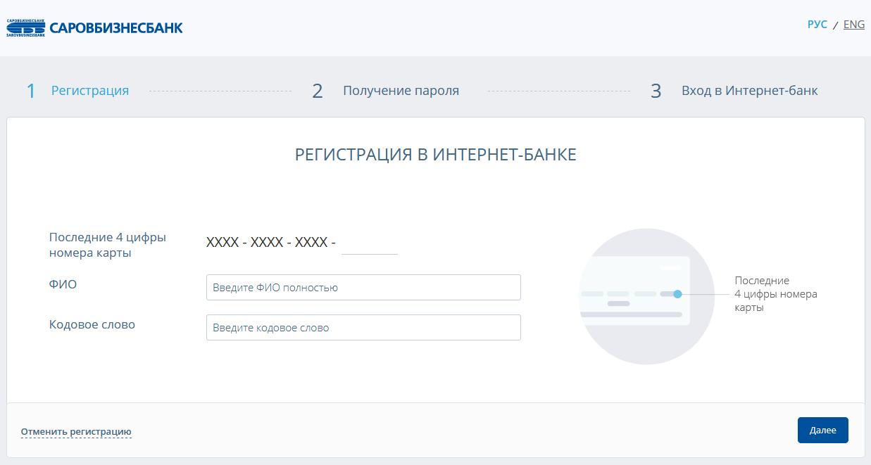 Страница регистрации личного кабинета СаровБизнесБанка