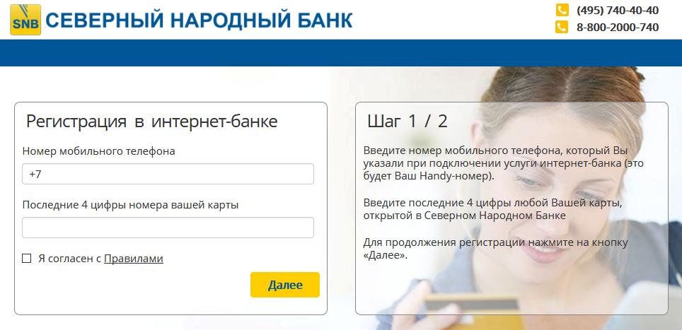 Страница регистрации личного кабинета Северного Народного Банка