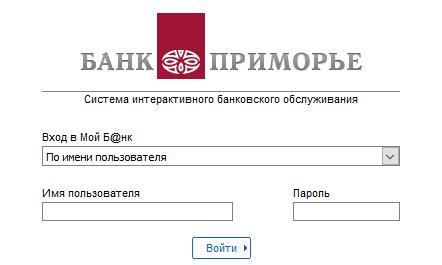 Вход в личный кабинет Банка Приморье