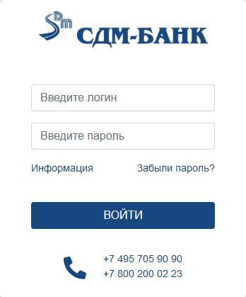 Вход в личный кабинет СДМ Банка