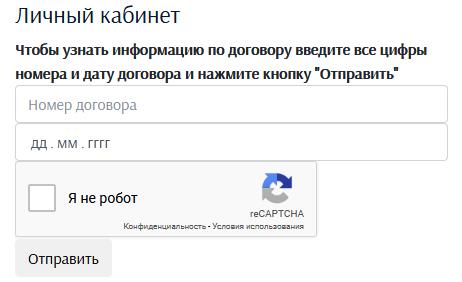Вход в личный кабинет банка Рублев