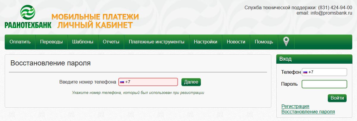 Восстановление пароля от личного кабинета Радиотехбанка