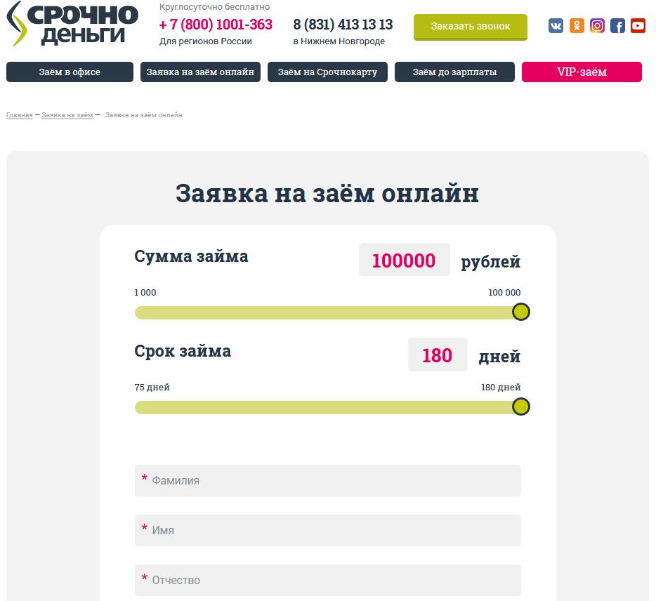 Форма регистрации личного кабинета Срочно деньги