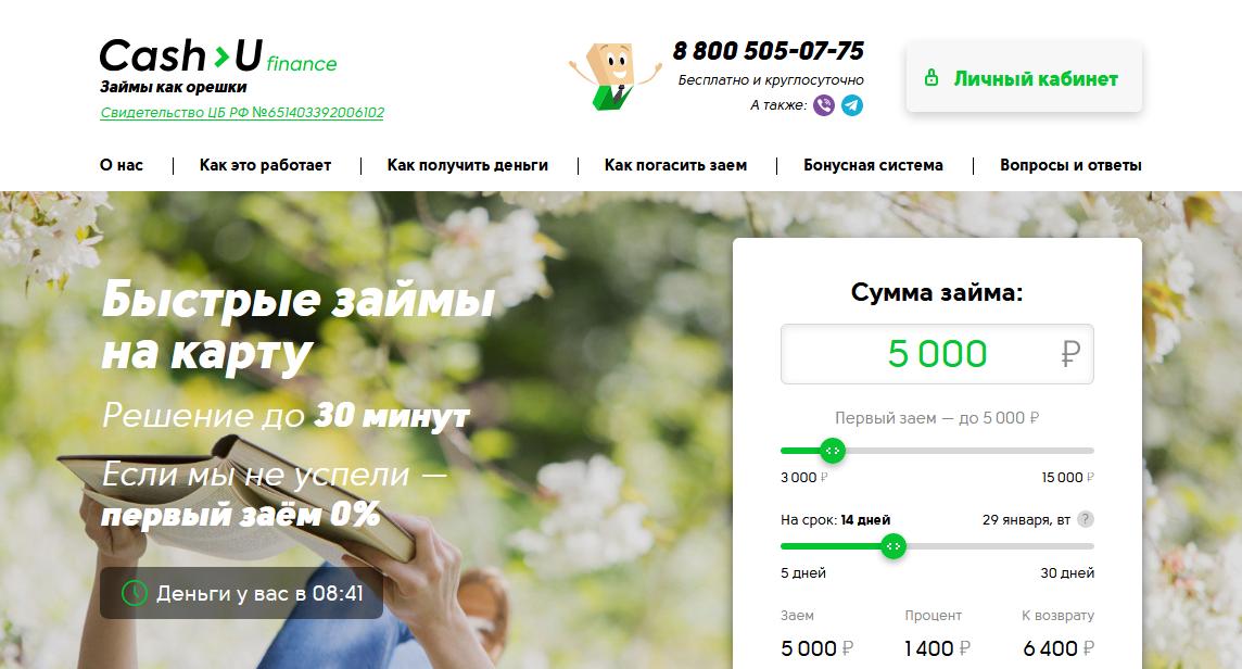 Главная страница официального сайта Cash U