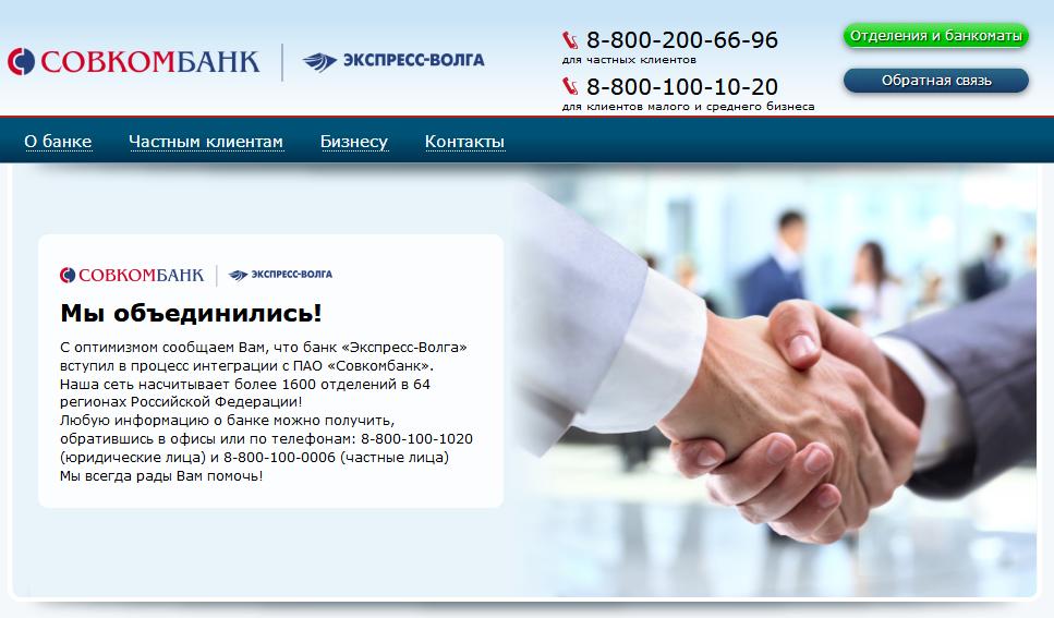 Главная страница официального сайта Экспресс Волга банка