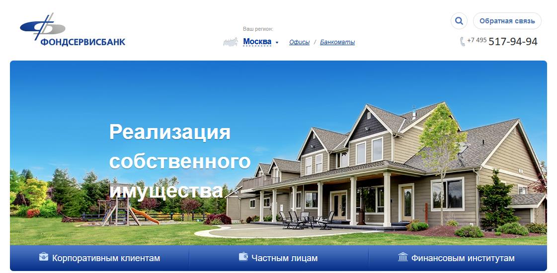 Главная страница официального сайта Фондсервисбанка