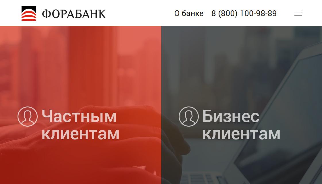 Главная страница официального сайта Фора Банка
