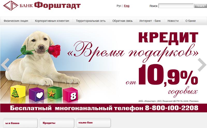 Главная страница официального сайта Форштадт Банк