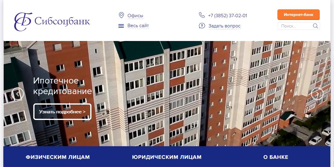 Главная страница официального сайта Сибсоцбанка