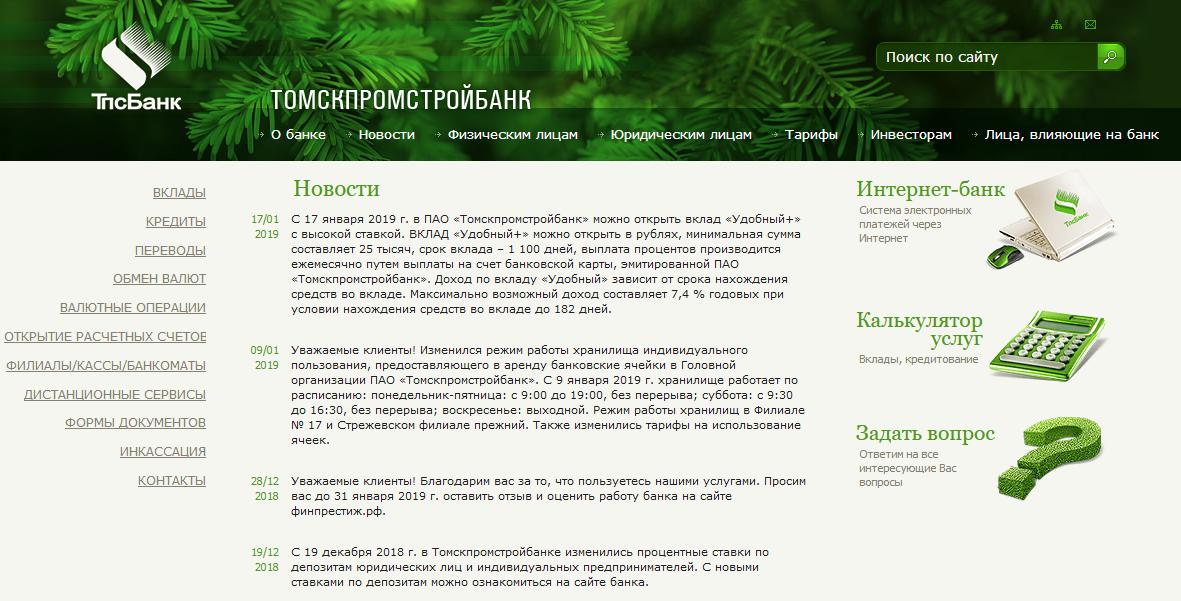 Главная страница официального сайта Томскпромстройбанка