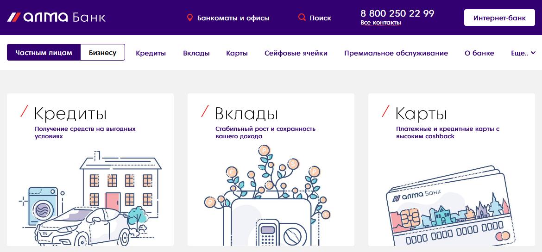 Главная страница официального сайта Тройка Д Банка