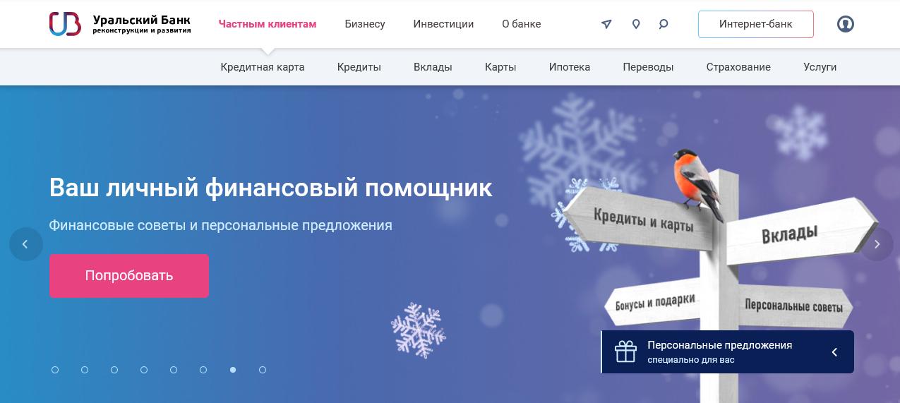 Главная страница официального сайта УБРиР банка