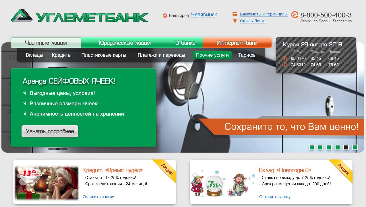 Главная страница официального сайта Углеметбанка
