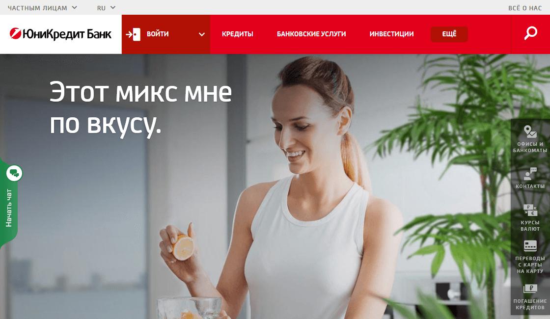 Главная страница официального сайта Юникредит банк