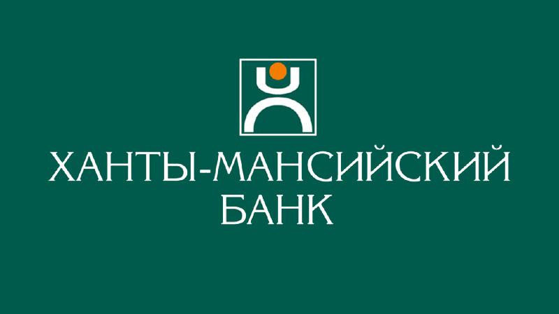Ханты Мансийский Банк