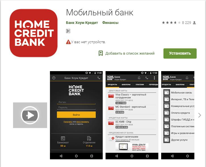 Хоум кредит заплатить кредит онлайн личный кабинет