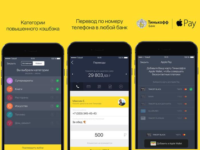 Мобильное приложение Тинькофф банка