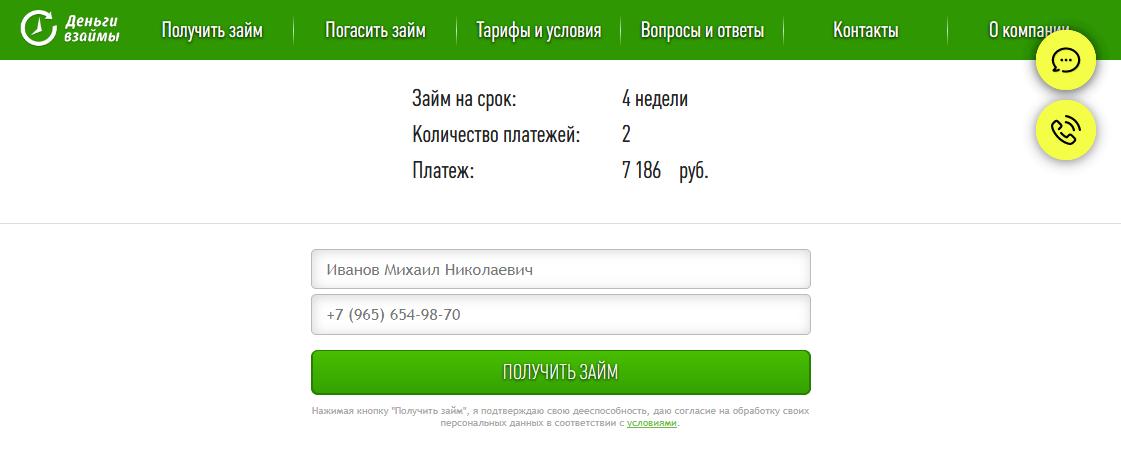 Страница регистрации личного кабинета Деньги взаймы