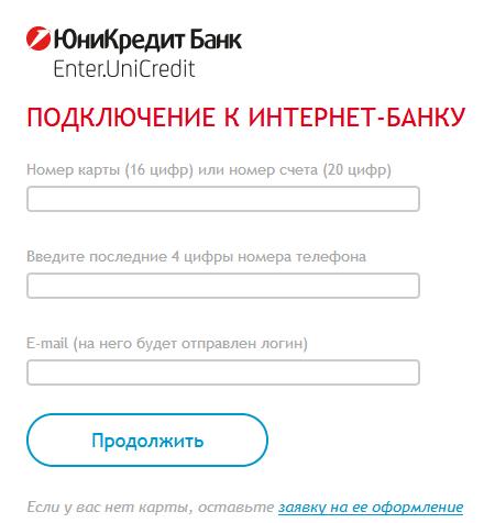 Регистрация на сайте Юникредит банка