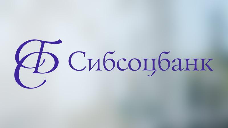 Сибсоцбанк