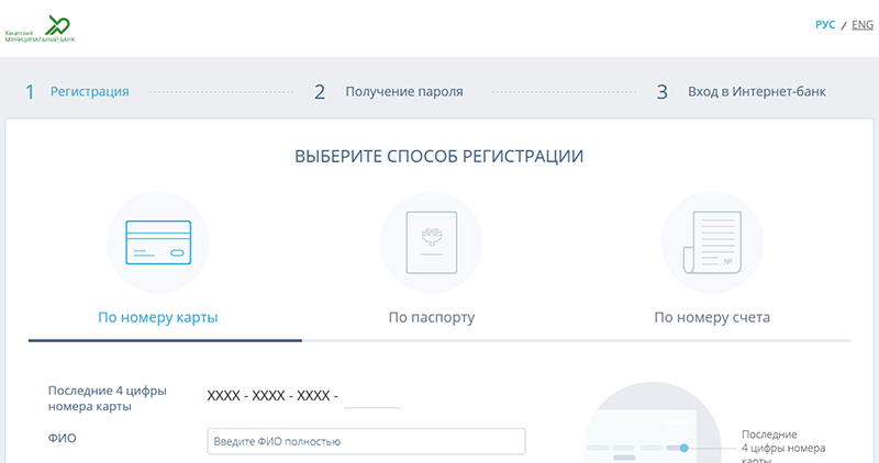 Страница регистрации личного кабинета Хакасского Муниципального Банка