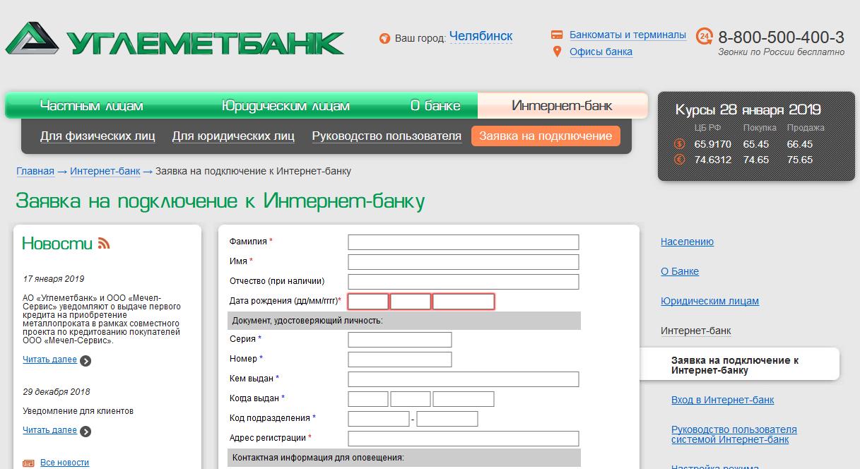Страница регистрации личного кабинета Углеметбанка