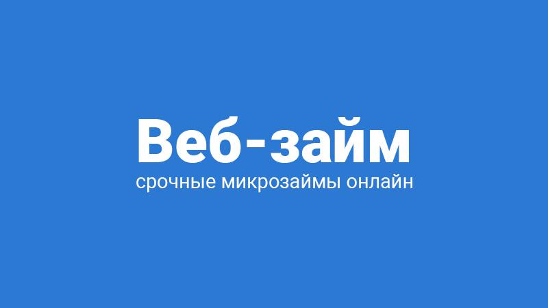 ВебЗайм
