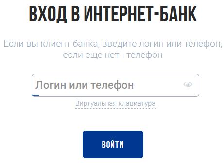 Вход в личный кабинет Экспресс Волга банка