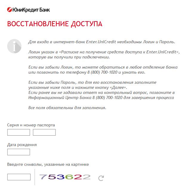 Восстановление доступа к личному кабинету Юникредит банк
