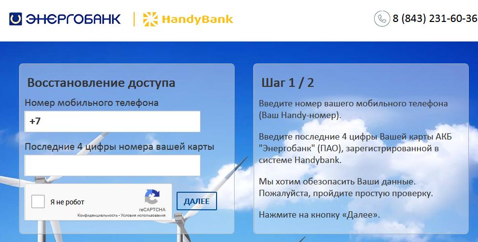 Восстановление пароля от личного кабинета Энергобанка