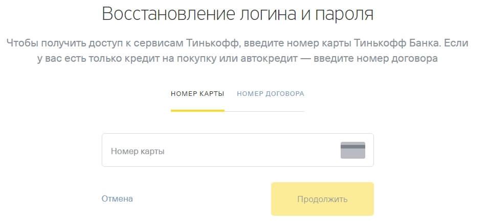 Восстановление пароля от личного кабинета в Тинькофф банке