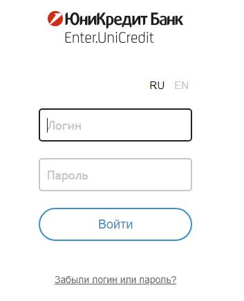 ЮниКредит Банк: вход в личный кабинет