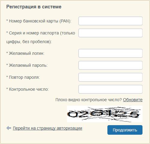 Форма регистрации личного кабинета Экономбанка