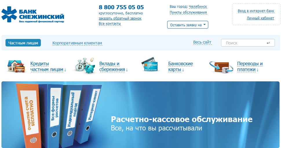 Главная страница официального сайта Банка Снежинский